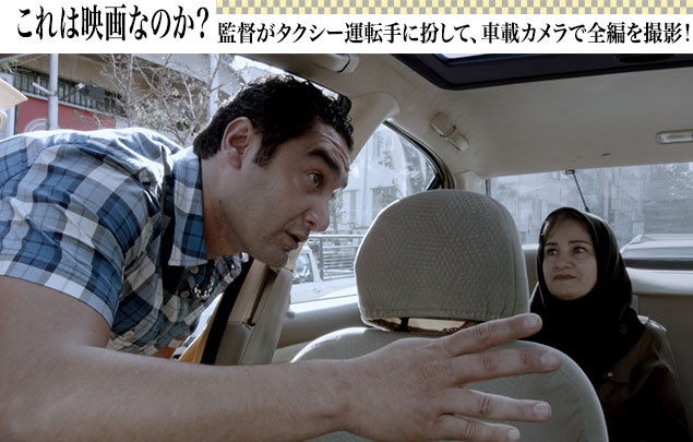 次々とやってくる乗客とのやりとりを、車載カメラで撮影するという斬新な作品!