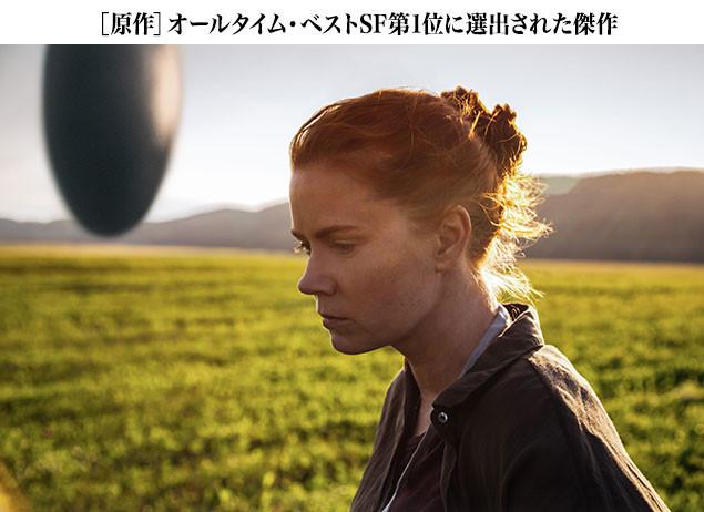 SFの権威ネビュラ賞を受賞したベストセラー「あなたの人生の物語」を映画化