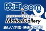 映画.com × MotionGallery